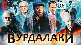ТРЕШ ОБЗОР фильма ВУРДАЛАКИ (Пореченков против Вампиров)