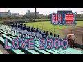 明豊の応援!!hitomi「LOVE 2000」!!秋季高校野球大分大会!!