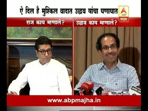 Raj Thackeray & Uddhav Thackeray speaking on Ae Dil Hai Mushkil film issue