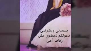 دعوة زفاف  .... بسام.....  الله يتمم لك على خير