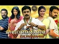 Kalyanaraman Malayalam Full Movie | HD movie | Dileep Navya Nair Movie | Family Entertainer Movie