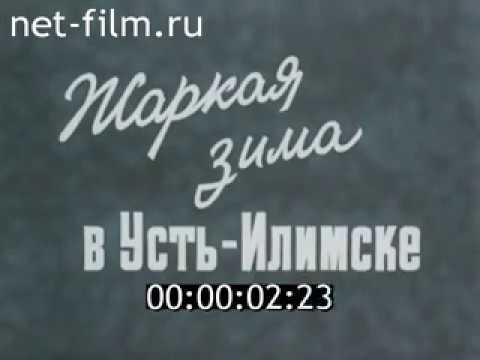 Жаркая зима в Усть Илимске (1980)