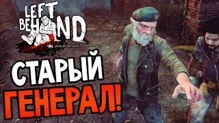 Dead by Daylight - СТАРЫЙ ГЕНЕРАЛ!