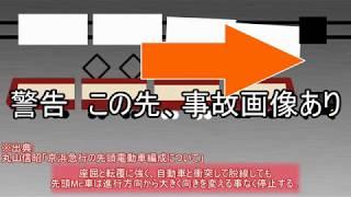迷列車【京浜横三編】#7 京急 2人の電鉄マン(2)