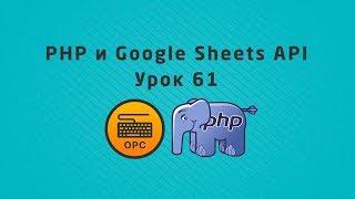 61 - Уроки PHP. Google Sheets API