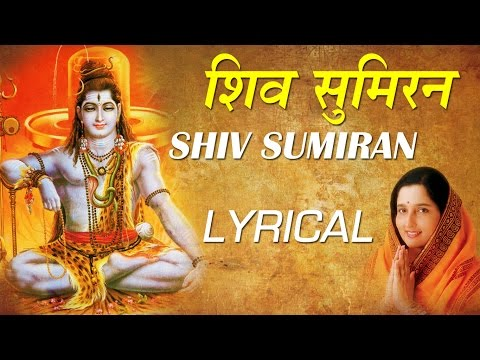 Shiv Sumiran Se Shiv Bhajan with Hindi English Lyrics by Anuradha Paudwal I Shiv Sadhna