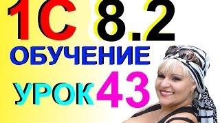 1С 8.2. Навыки чтения Шахматной Оборотной ведомости в Отчетах. Урок 43