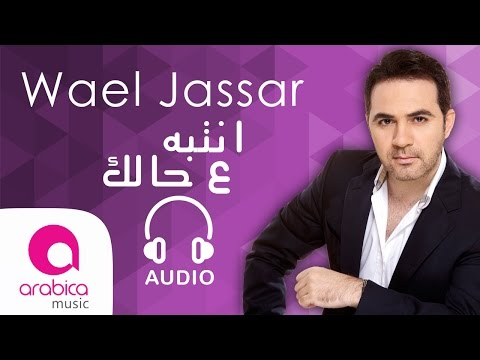 Wael Jassar - Ntebih 3a Halak | وائل جسار - انتبه ع حالك