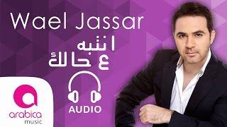 Wael Jassar - Ntebih 3a Halak | ???? ???? - ????? ? ????