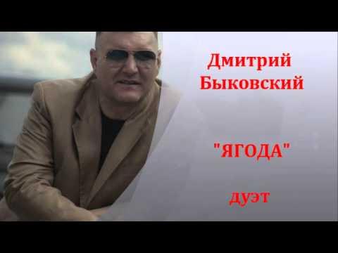 """Дмитрий Быковский. Песня """"Ягода"""" (дуэт)."""