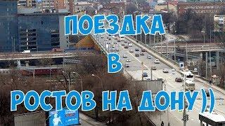 Поездка в Ростов на Дону))