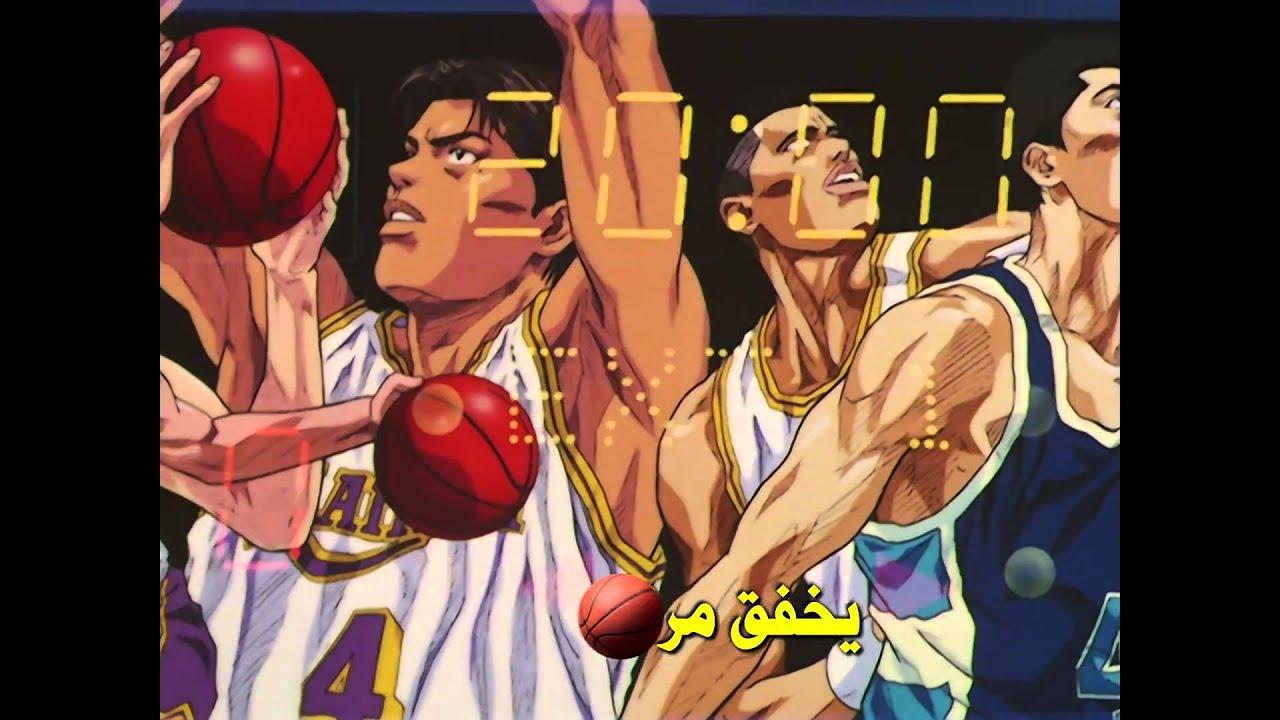 slam dunk arabic