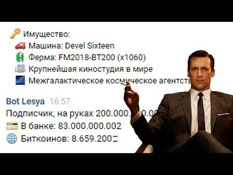 НА ЧТО ПОДПИСЧИК ПОТРАТИТ 200 ТРЛН$ В LESYA BOT