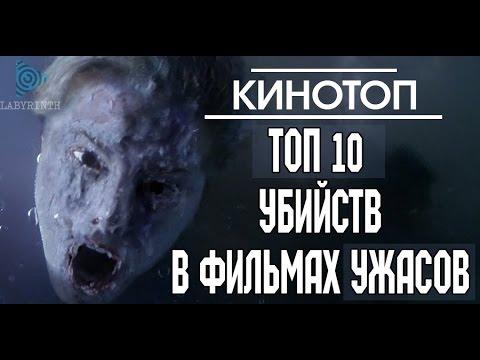 Топ 10 оригинальных убийств в фильмах ужасов