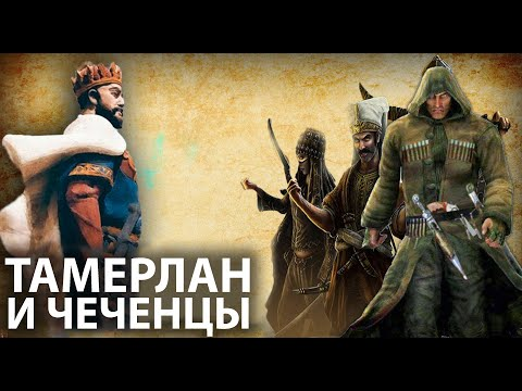 Чеченцы Против Тамерлана! Вторжение войск Тамерлана на Северный Кавказ
