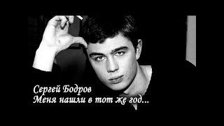 Download Сергей Бодров. Меня нашли в тот же год. Mp3 and Videos