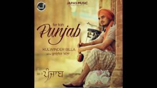 Kacheya Vapariya (Full Song) I Kulwinder Billa I Punjabi Sad Songs 2016