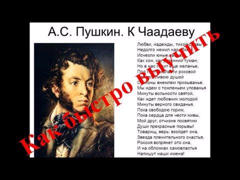 Как быстро выучить стих К ЧААДАЕВУ А.С. Пушкин