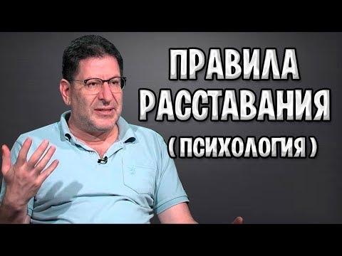 МИХАИЛ ЛАБКОВСКИЙ - ПРАВИЛА РАССТАВАНИЯ (ПСИХОЛОГИЯ)