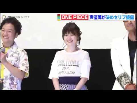 One Piece Voice Actors -2019 [ One Piece Stampede ]