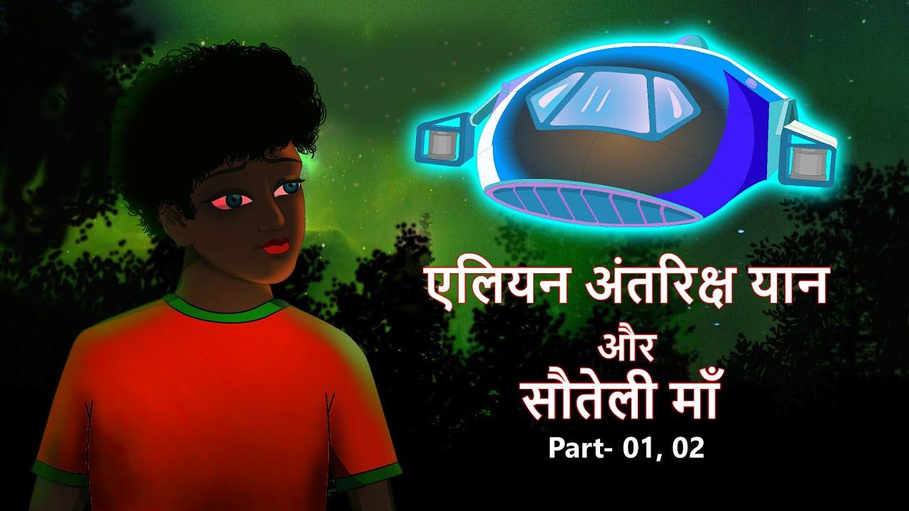एलियन अंतरिक्ष यान और सौतेली माँ  | Story Time | Scary Stories | Ding Dong - Hindi Kahani