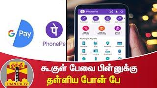 கூகுள் பேவை பின்னுக்கு தள்ளிய போன் பே | Google Pay | PhonePe | Thanthi Tv