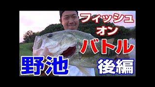【バス釣り】淡路島フィッシュオンバトル!