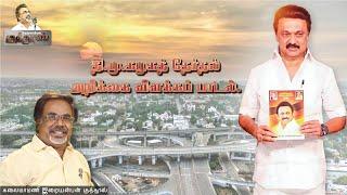 DMK Therthal Arikkai Song 2021~ திமுக தேர்தல் அறிக்கை பாடல் 2021 | கலைமாமணி இறையன்பன் குத்தூஸ்