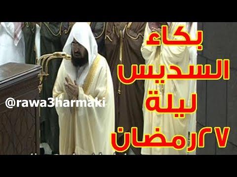 السديس يبكي ويبكي المصلين في دعاء ليلة 27 رمضان 1439 بالحرم المكي من صلاة القيام والتهجد   2018