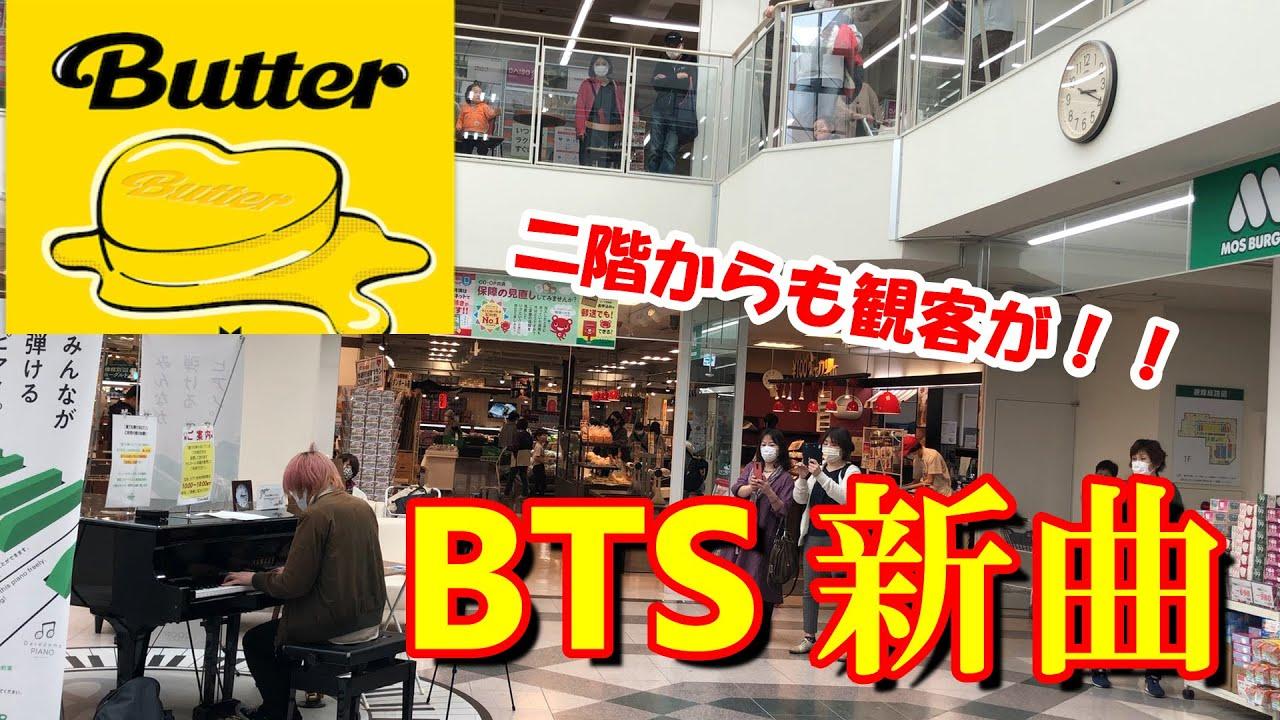 スーパーでBTSの新曲「Butter」を演奏したら二階からも観客が!!(防弾少年団 방탄소년단)【ストリートピアノ】