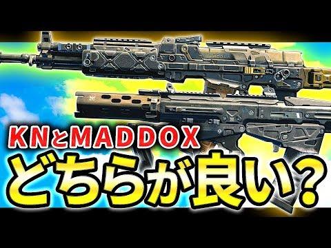 【CoD:BO4】アプデ後ならKNとMADDOXはどちらが良いのか?地味に100キル!