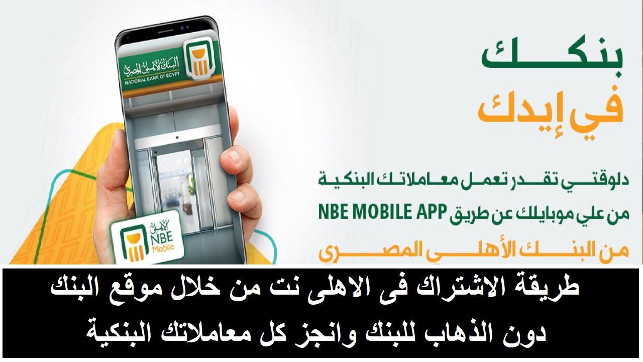 رقم البنك الاهلي المجاني عن طريق الجوال