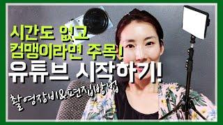 유튜브 하는 법 (feat. 애둘 보면서 기계치임) | 촬영장비 , 영상편집 프로그램 , 노하우   초간단 주의!!