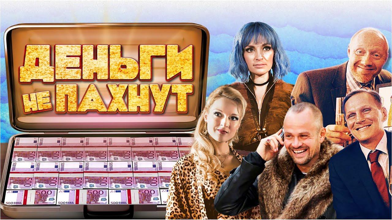 Деньги не пахнут   Caviar (Фильм 2019, комедия)