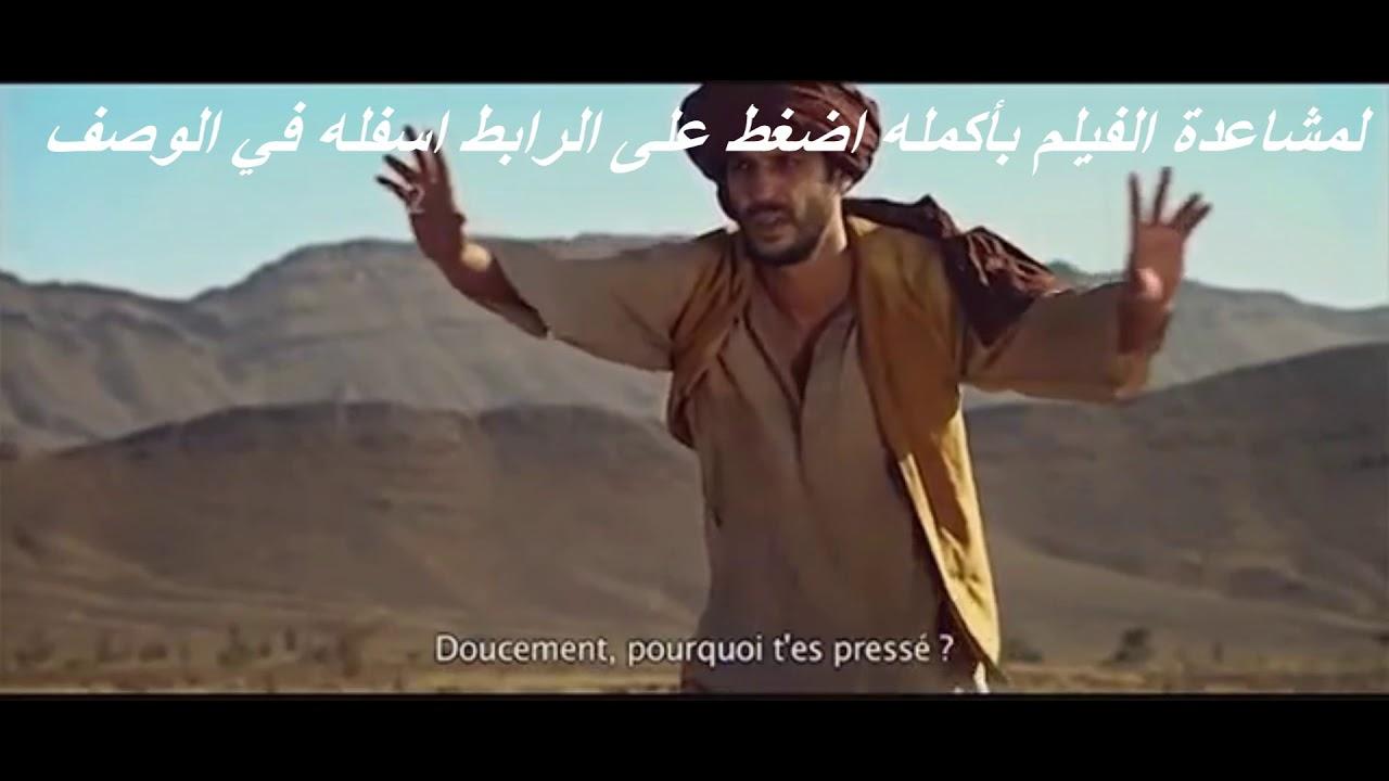 le film marocain tarik ila kaboul complet