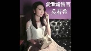 吳若希 Jinny Ng   愛我請留言 Swipe Tap Love 劇集   愛我請留言 主題曲)Official Audio