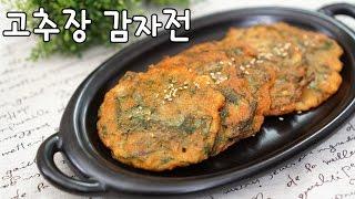 쫀득쫀득 맛짱 감자전 만드는법☆간단한 감자요리 [램블]