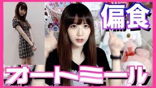 【偏食】アイドルのオートミール食生活がやばい!!!!!!!!!