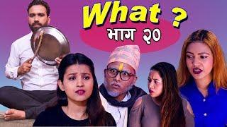 राजु मास्टरको WHAT Part 20 | 26 March 2019 | Raju Master | Master TV