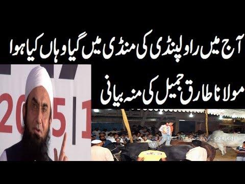 Maulana Tariq Jameel Latest Bayan 27 August 2017