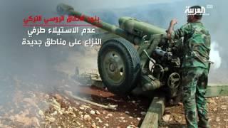 خطة روسية تركية تعلنها أنقرة لوقف إطلاق النار في سوريا