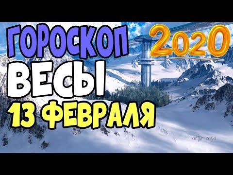 Гороскоп на 13 февраля 2020 года Весы