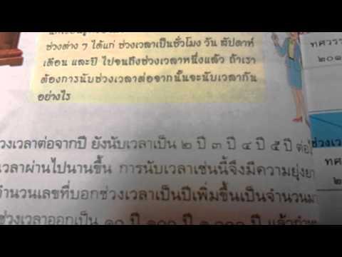 ประวัติศาสตร์ ป.4 หน่วยการเรียนรู้ที่1