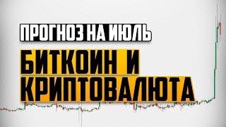 Биткоин и Криптовалюта в Июле/ Аналитика Криптовалют/ Обучение Торговле Криптовалютой