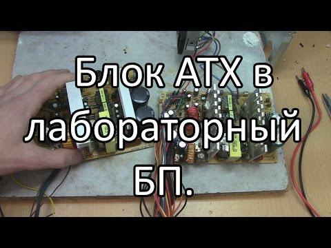 Выбор хорошего блока питания ATX , перепайка его под лабораторный БП