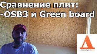 Сравнение плит OSB3, ОСП и Green board  из чего опасно строить дома(, 2016-10-06T18:50:41.000Z)