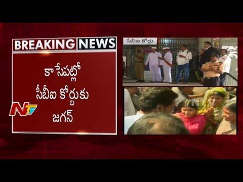 YS Jagan to Attend CBI Court Today || Break To Praja Sankalpa Yatra || NTV