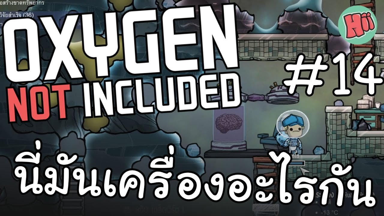 Learn These Mod ภาษาไทย Oxygen Not Included {Swypeout}
