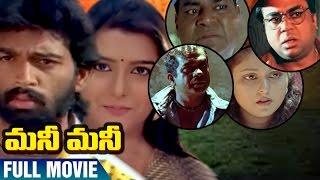 Money Money Telugu Full Movie , JD Chakravarthy , Jayasudha , Paresh Rawal , Brahmanandam , RGV