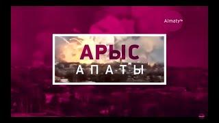 Арнайы репортаж: Апаттан кейінгі Арыс қаласының қазіргі халі қандай? (15.07.19)